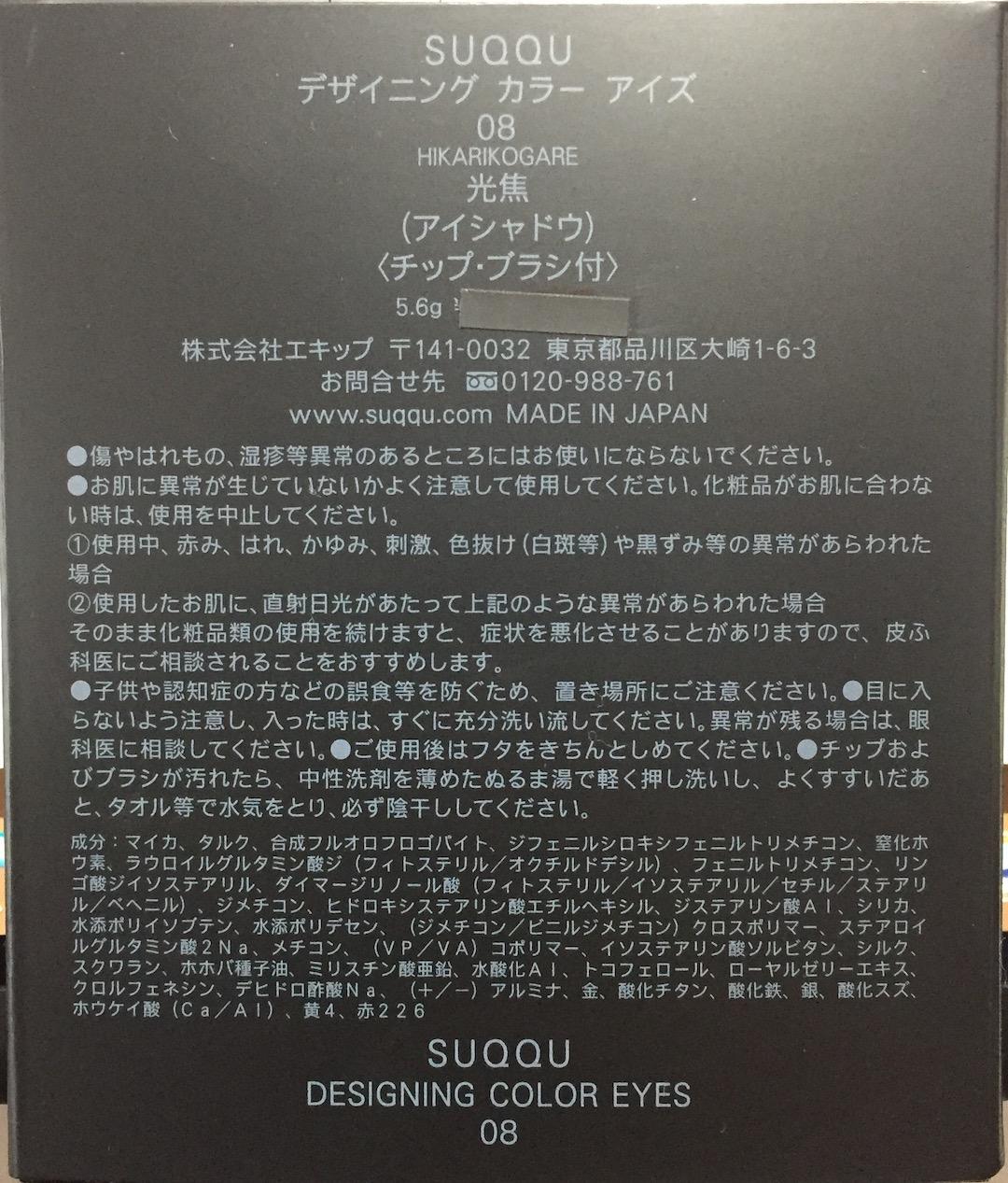 化粧品 LINE査定 SUQQUの商品名写真