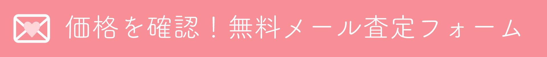 化粧品 無料査定メールフォーム