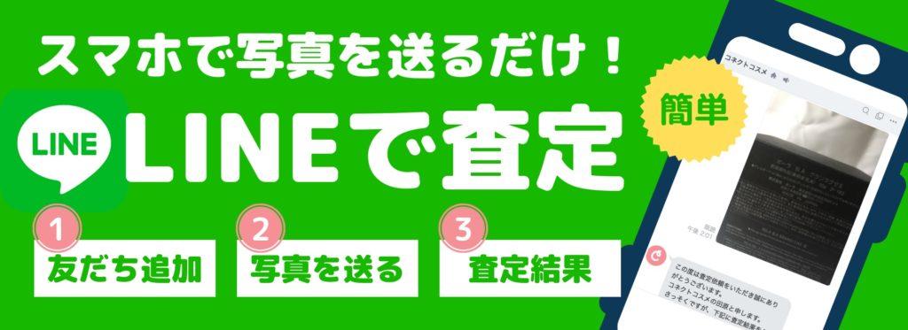 化粧品買取のLINE査定