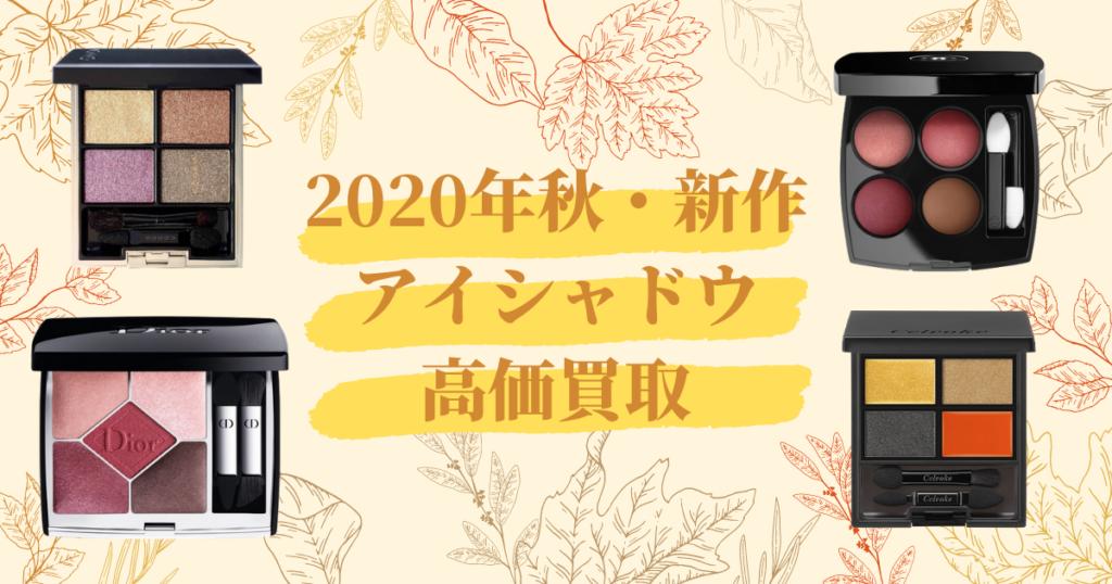 2020年秋・新作コスメ アイシャドウの買取について