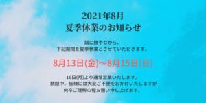 2021年8月夏季休業のお知らせ